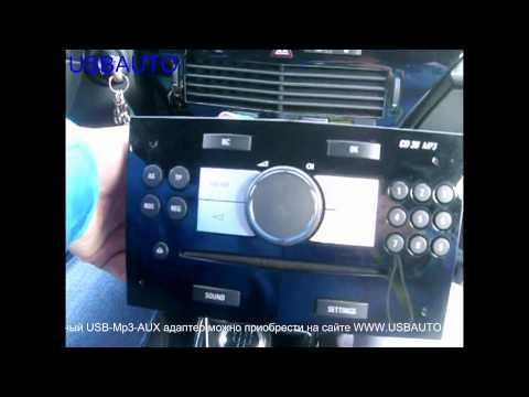 Установка USB-Mp3-AUX адаптера (Yatour / Xcarlink / DMC9088) на Opel Astra