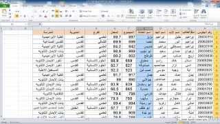 getlinkyoutube.com-دورة اكسل 2010  درس 36 : فرز البيانات و فلترتها و البحث فيها و ترتيبها