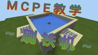 getlinkyoutube.com-★黑白EX☆MCPE教学☞刷铁机