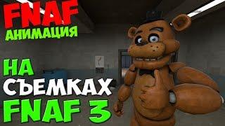 getlinkyoutube.com-Five Nights At Freddy's 3 - НА СЪЕМКАХ FNAF 3 - 5 ночей у Фредди