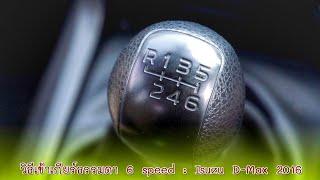 getlinkyoutube.com-วิธีเข้าเกียร์ธรรมดา 6 speed : Isuzu D-Max 2016