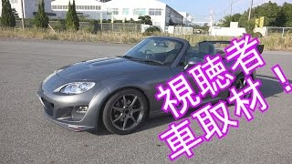 getlinkyoutube.com-ロードスター 何でもDIY 取材シリーズ!Vol.17 ((MAZDA Roadster  Sports Review))