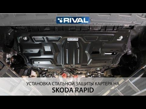 Установка стальной защиты картера на Skoda Rapid.