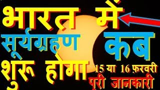 Surya Grahan 2018 Dates And Time Solar Eclipse 2018 In India Timings Time In Hindi सूर्य ग्रहण २०१८