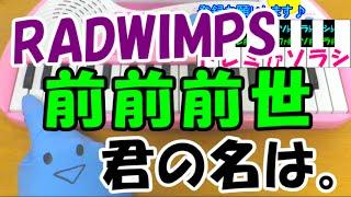 【前前前世】RADWIMPS 君の名は。 簡単ドレミ楽譜 初心者向け1本指ピアノ