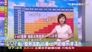 getlinkyoutube.com-0610 晨間氣象