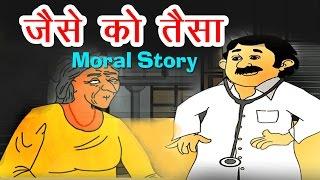 Jaise Ko Taisa - Hindi Story For Children With Moral   Dadimaa Ki Kahaniya   Cartoon Stories