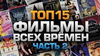 ТОП15 ФИЛЬМОВ ВСЕХ ВРЕМЁН (часть 2)