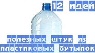 getlinkyoutube.com-Пластиковые бутылки - 12 идей полезных штук своими руками из пластиковых бутылок