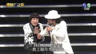 getlinkyoutube.com-藍寶石之夜.南豬北張(張菲、豬哥亮).HD