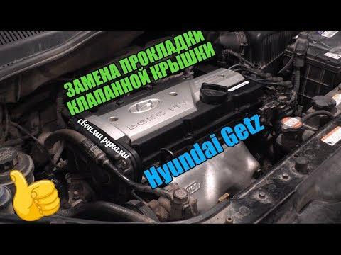Замена прокладки клапанной крышки Хендай Гетц | Hyundai Getz