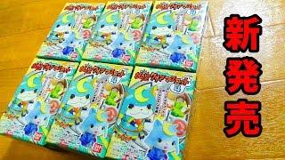 getlinkyoutube.com-妖怪ウォッチ【妖怪クリアマスコット4】コンプなるか!?