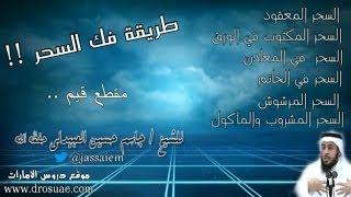 getlinkyoutube.com-طريقة فك السحر بأنواعه !! - للشيخ جاسم حسين العبيدلي
