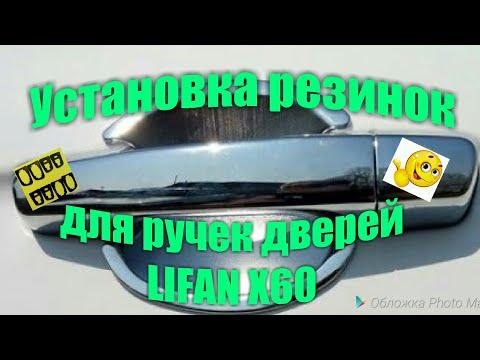 LIFAN X60 ЗАМЕНА РЕЗИНОК ДЛЯ РУЧЕК ДВЕРЕЙ