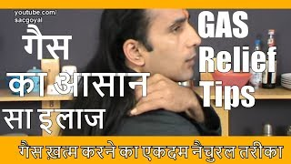 getlinkyoutube.com-Gas Bloating Flatulence RELIEF - 100% Safe Remedies To Relieve Gas (गैस के लिये सरल   उपचार)