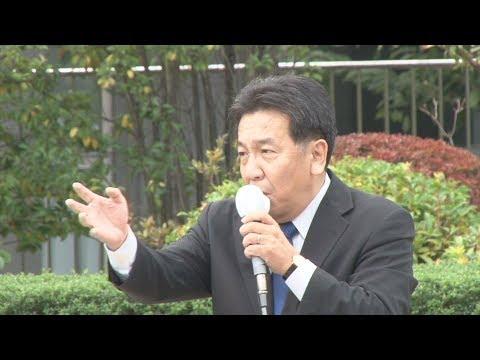 立憲民主党・枝野代表が第一声 衆院選公示、22日投開票...
