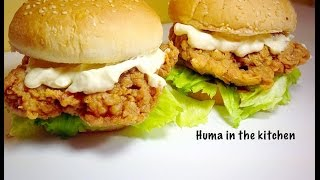 getlinkyoutube.com-Zinger Burger Recipe KFC Style At Home With Very Easy 5 Steps (زِنگر برگر) by (HUMA IN THE KITCHEN)
