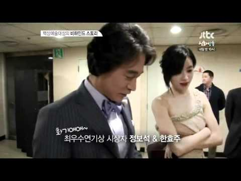 Han Hyo Joo ~ red carpet and backstage 2012 BAEKSANG ART AWARDS