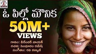 Telangana Private Folk Songs | O Pillo Mounika Song | Janapada Geetalu | Lalitha Audios And Videos