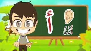 getlinkyoutube.com-Arabic Letter Alif (أ), Arabic Alphabet for Children – حرف الألف الحروف العربية للأطفال