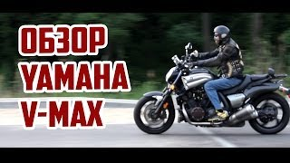 getlinkyoutube.com-Обзор мотоцикла Yamaha V-Max