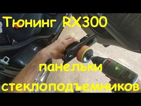 Тюнинг Lexus RX300. Ништяки: накладки на кнопки стеклоподъемников
