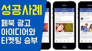 getlinkyoutube.com-페이스북 마케팅 - 페이스북 광고 성공사례, 결국 아이디어와 타켓팅!