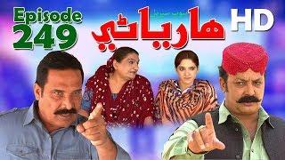Hareyani Ep 249  Sindh TV Soap Serial    26 6 2018   HD1080p  SindhTVHD Drama