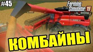getlinkyoutube.com-Farming Simulator 15 прохождение - Комбайны (45 серия) Farming Simulator 15 (1080р)