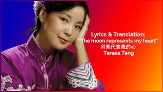 getlinkyoutube.com-Lyrics & Translation: ''The moon represents my heart'' -月亮代表我的心 - Teresa Teng