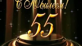 getlinkyoutube.com-Футаж с юбилеем 55 лет.