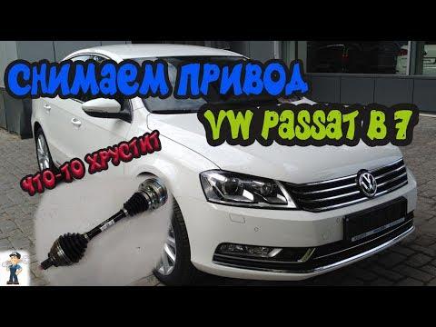 Фольксваген Пассат Б7/VW PASSAT B7.Снятие привода.