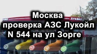 Провека АЗС Лукойл г. Москва (выпуск 2)