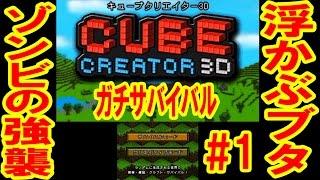 getlinkyoutube.com-#1【3DS版マイクラ?】浮かぶブタ?ビームゾンビの強襲!キューブクリエーター3D つちのこ実況