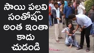 Sai Pallavi Celebrates Her Movie #Fida Success  | Varun Tej | Filmy Monk