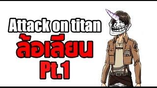 getlinkyoutube.com-(Attack On Titan)ล้อเลียน-ผ่าพิภพไททัน Pt.1
