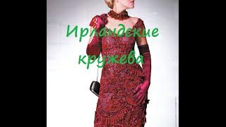 getlinkyoutube.com-Платья в технике ирландские кружева. Очаровательные вязаные платья.