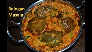 Restaurant Style Baingan Masala Recipe (बैगन मसाला) | Bharwan Baingan Masala Recipe