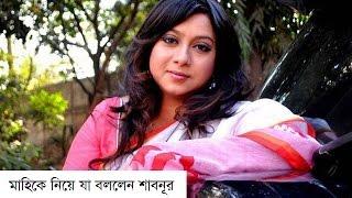 getlinkyoutube.com-মাহিকে নিয়ে যা বললেন শাবনূর | Sabnur & Mahi