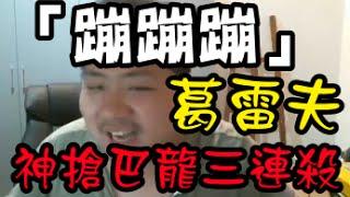 """【統神】葛雷夫 - 神搶巴龍三連殺 """"好粗的管炮"""""""