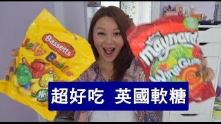 getlinkyoutube.com-貪吃實驗室#1 我最愛的英國軟糖 Jelly Babies. Wine Gums | My favorite U.K. sweets