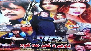 getlinkyoutube.com-Pashto Teli Cinema Scope Film DOMRA KABAR MA KAWA - Jahangir Khan - Pushto Movie