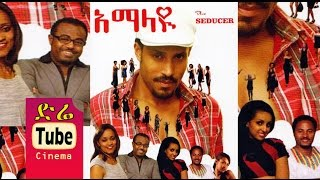 getlinkyoutube.com-Amalayu (አማላዩ) - Amharic Movies from DireTube Cinema