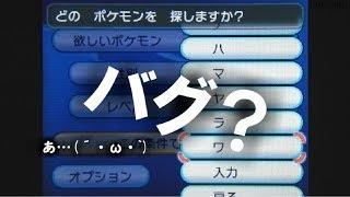 getlinkyoutube.com-【バグ?】  ポケモンXY  謎のハマヤマワ 【GTS】