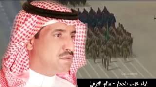 getlinkyoutube.com-قصيدة العقيد - محمد بن عوض العرفي في البطل الشهيد - ممدوح بن مسعد العرفي - اداء - سالم الجهني