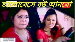Valobese Bou Anbo(ভালোবেসে বউ আনবো ) | Bangla Romantic Movie ft Riyaz, Sabnur, Sahara 2015