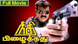 getlinkyoutube.com-Tamil Full Movie | Neethi Pizhaithathu Action Movie | Ft. Vijayakanth, Aruna Mucherla, Silk Smitha