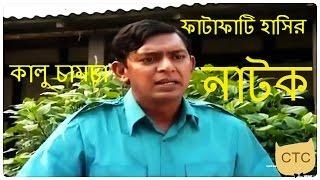 getlinkyoutube.com-Bangla Natok 2016 - Kalu Camcha Ft. Chanchal Chowdhury
