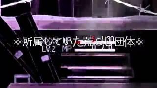 getlinkyoutube.com-隻眼様 PV (LINE 荒らしユーザー)