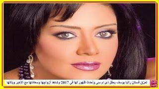 getlinkyoutube.com-تمزق فستان رانيا يوسف بحفل DMC وأحدث ظهور لها فى 2017 وتعرف على أزواجها وسعادتها مع الأخير وبناتها